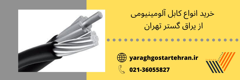 خرید انواع کابل آلومینیومی