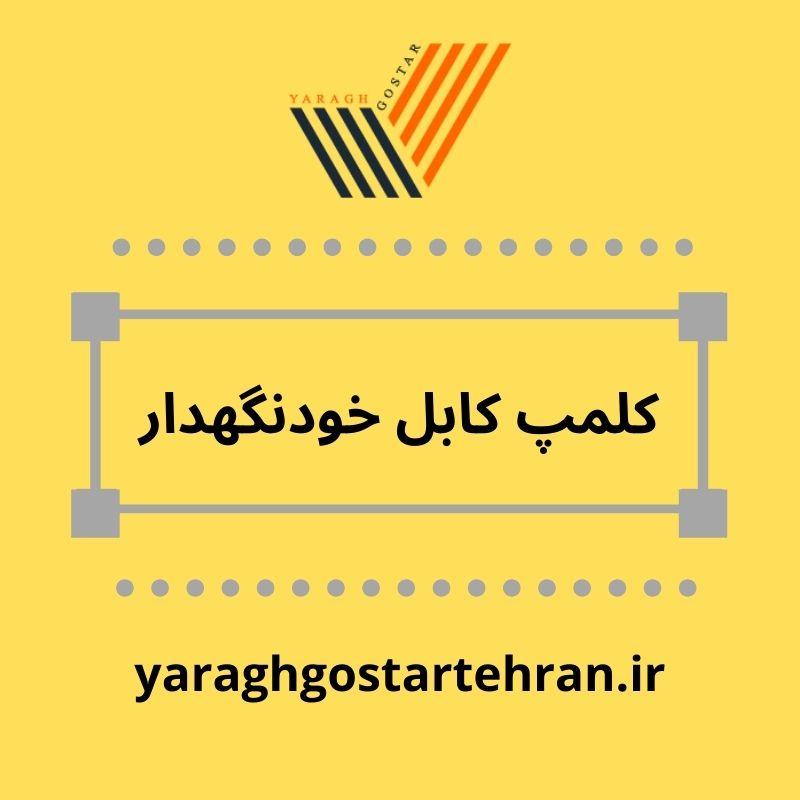 کلمپ کابل خودنگهدار