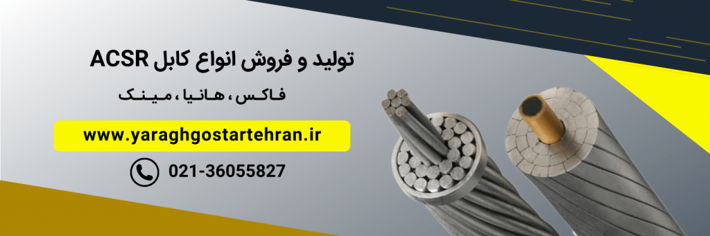 کابل acsr