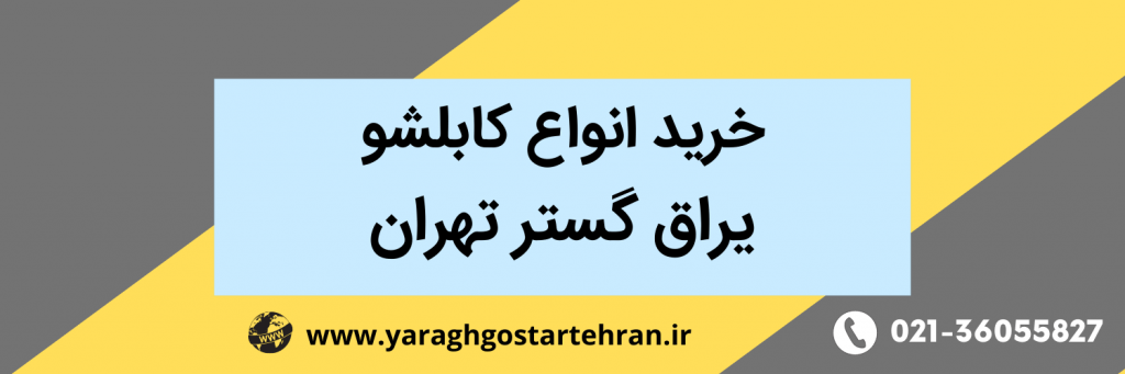 خرید انواع کابلشو - یراق گستر تهران