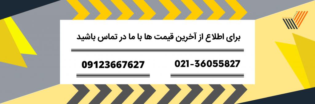 اطلاع از آخرین قیمت ها | تلفن