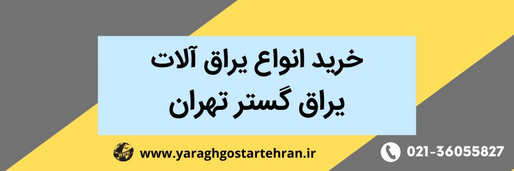 خرید انواع یراق آلات | یراق گستر تهران